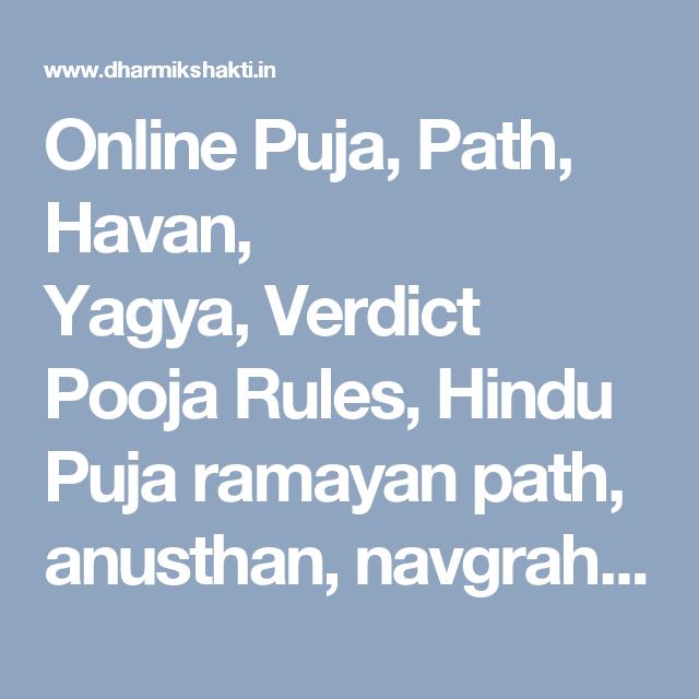 Online Puja,Path, Havan, Yagya,Verdict Pooja Rules, Hindu Puja ramayan path, anusthan, navgraha puja, mars in 12th house, laxmi pooja samagri, ganpati stotra, mangal dosh pooja, ramraksha stotra path, shani in 7th house of kundli shanti, nitya pooja mantras, satyanarayan pooja, vastu shastra for house puja, gayatri mantra path, temple puja, birthday puja, ganesh puja, nine planets puja, navgrah puja, puja for death person, online puja of mother bagalamukhi mantra, nakshatra and tithi for…