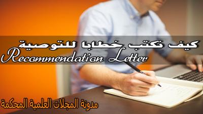 Recommendation Letter خطاب التوصية Letter Of Recommendation World Information Lettering