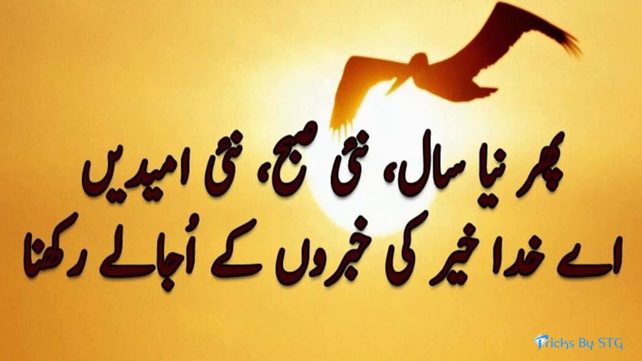 Pin By Samia Ostadi On Urdu Baat Saal Mubarak Happy New Year 2018 Quotes About New Year