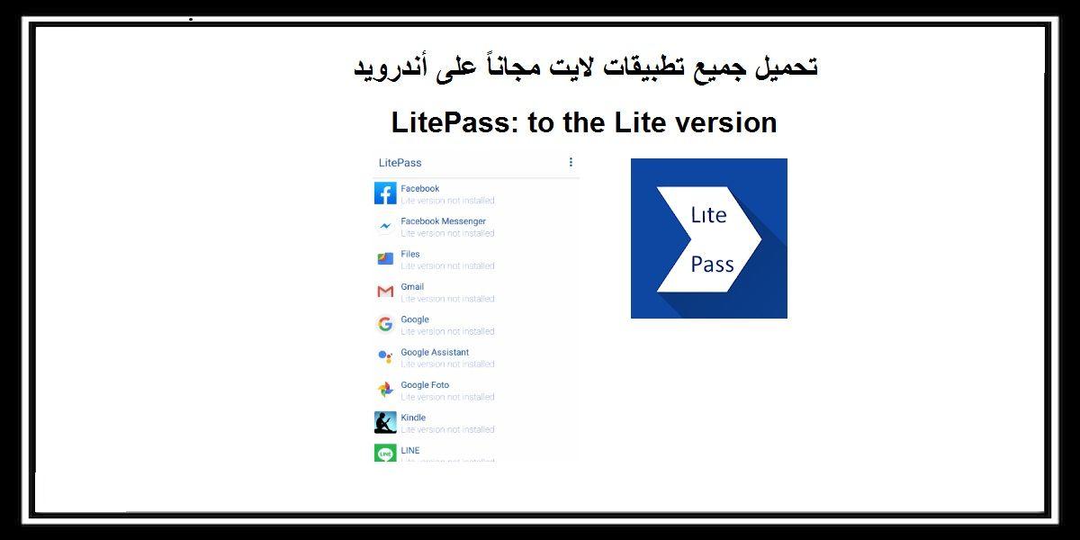 Litepass تحميل جميع تطبيقات لايت مجانا على أندرويد 2020 في مكان واحد Bar Chart Chart Version