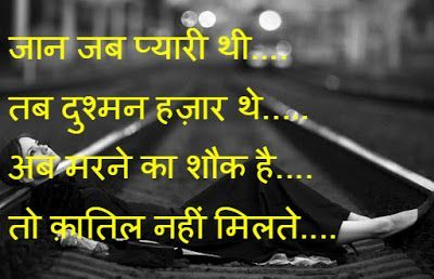 Pin On Hindi Shayari Image Hindi Love Shayari Sms With Images