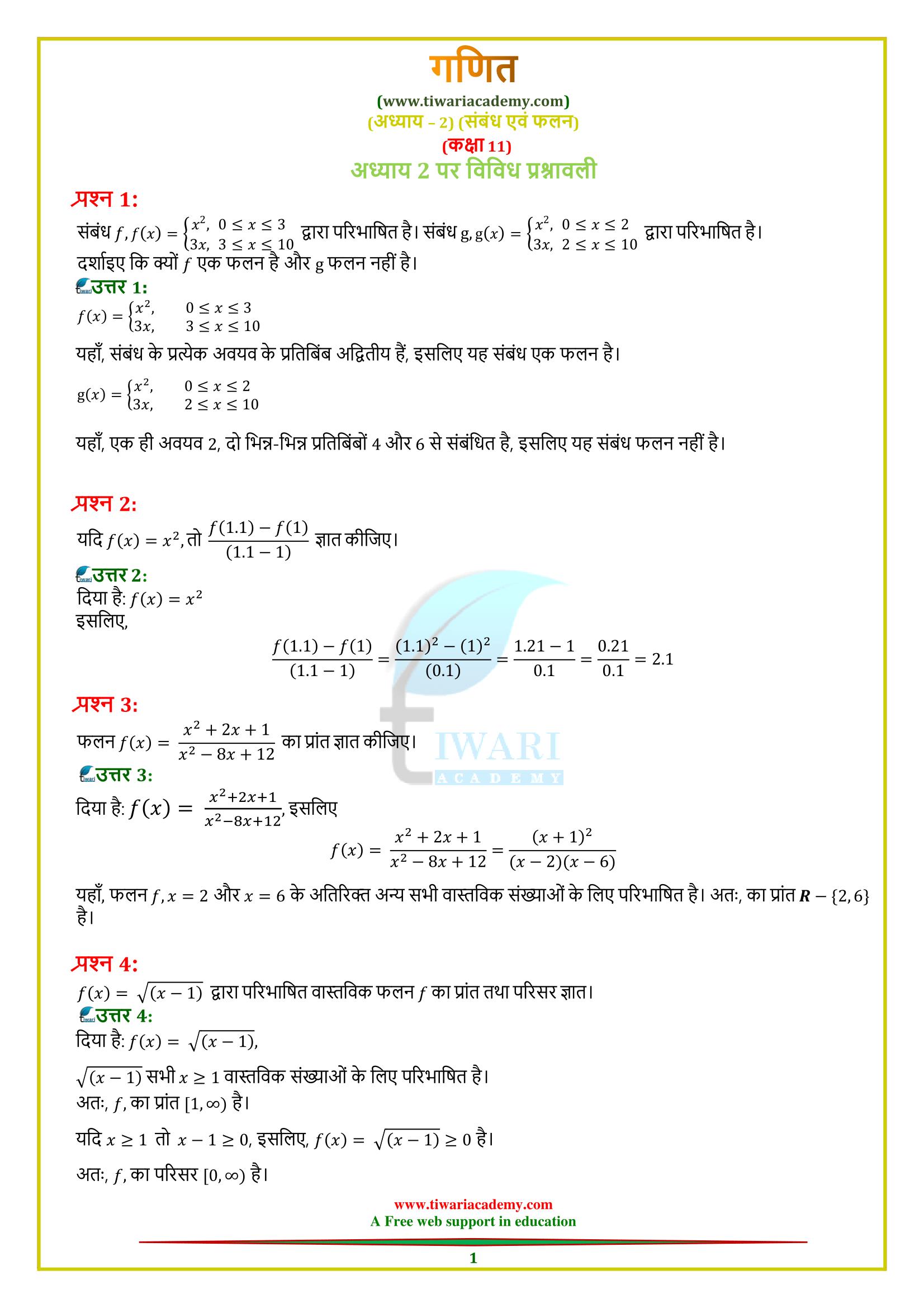 11 Maths In Hindi Medium Math Hindi Medium Solutions [ 2339 x 1653 Pixel ]