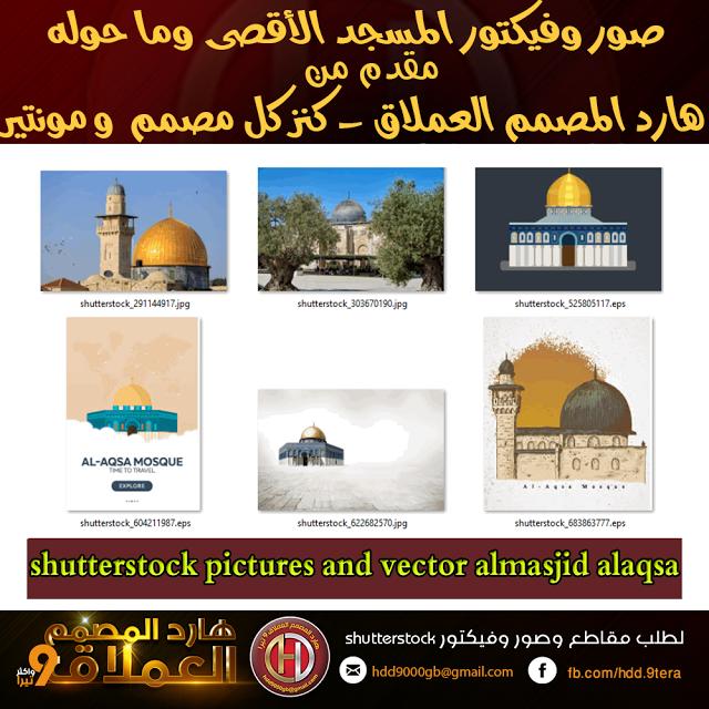 صور وفيكتور المسجد الأقصى وما حوله من شترستوك Shutterstock Shutterstock Pictures And Victor Almasjid Alaqsa 12 صورة عالية الدقة Mosque Pictures Shutterstock