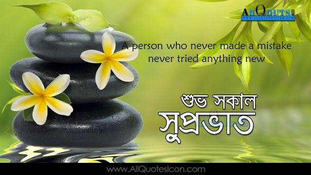 Bengali Good Morning Quotes Wshes For Whatsapp Life Facebook Images
