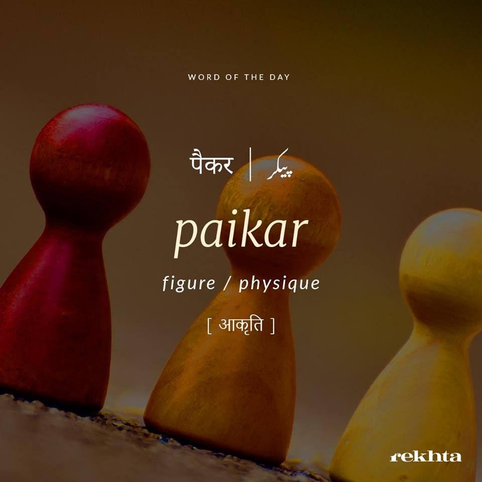 Paikar meaning