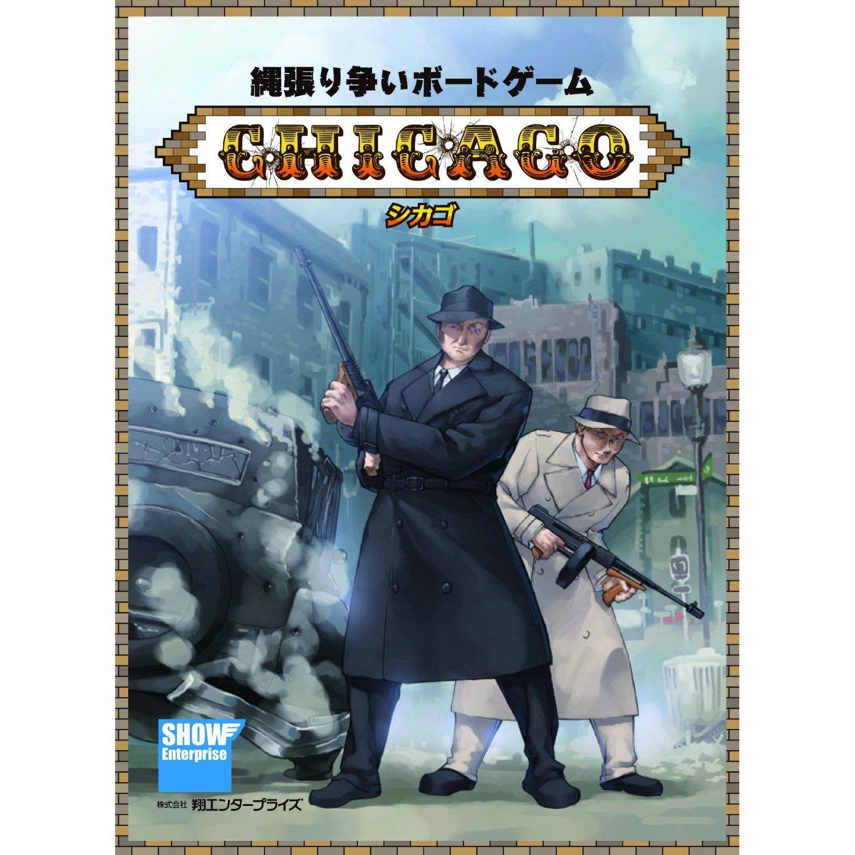 Chicago Chicago, Board games, Al capone