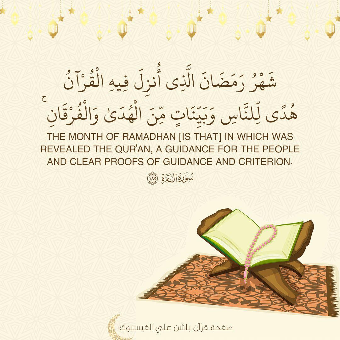 لأهل الجنة ثلاث وصايا 1 قراءة القرآن 2 صلاة الوتر 3 الصيام Quran Place Card Holders Passion