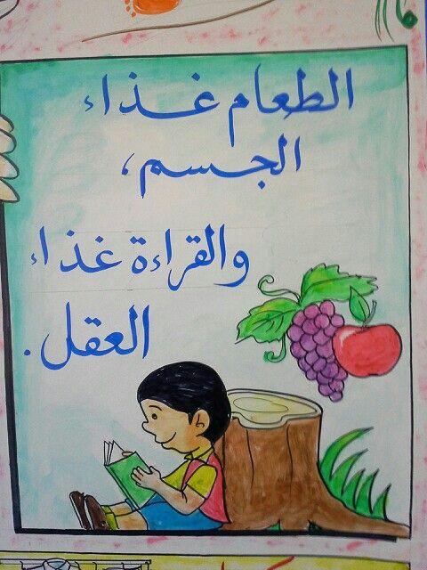 الطعام غذاء الجسم والقراءة غذاء العقل Learning Arabic Learn Arabic Language School Crafts