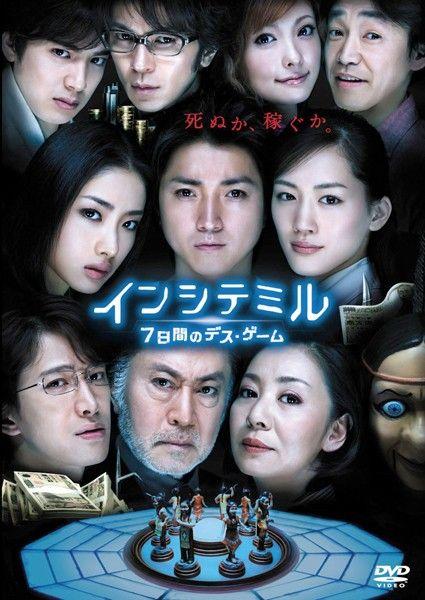 yahoo ブログ サービス終了 映画 映画 ポスター 藤原竜也