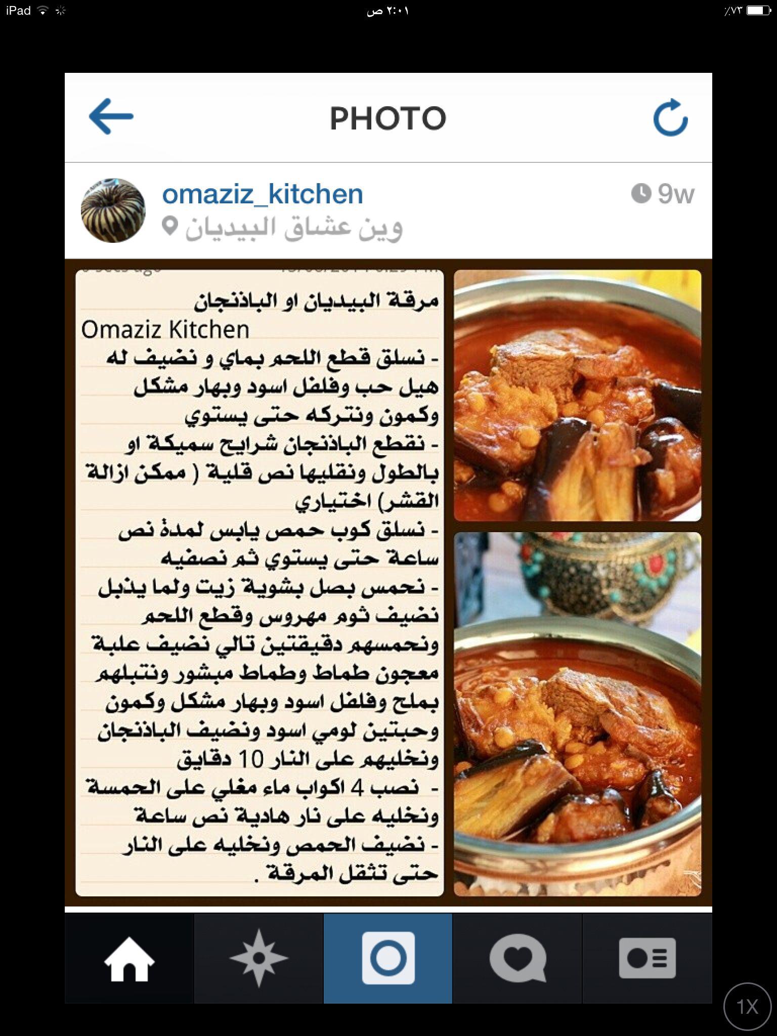 مرق بيذيان Cooking Food Food And Drink