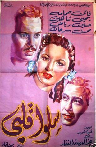 يحيي شاهين مع محسن سرحان وفاتن في ميلو دراما رومانسية 1952 Egyptian Poster Egyptian Movies Cinema Posters