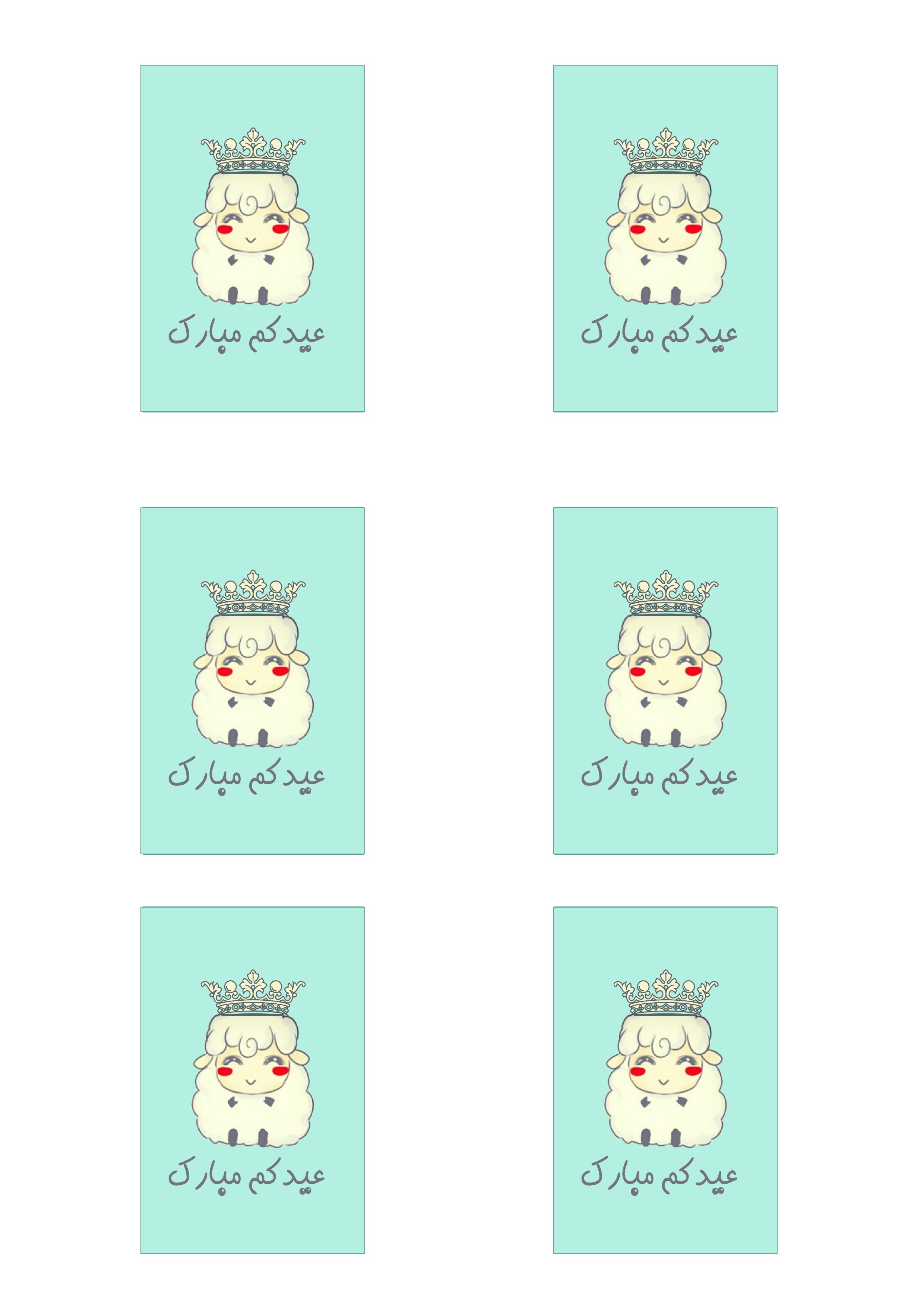 Http Store2 Up 00 Com 2015 09 144292183231 Png Eid Stickers Eid Mubarak Stickers Eid Crafts