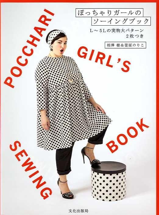 Pocchari Big Girl\'s Sewing Book - Japanese Craft Book | Für molige ...