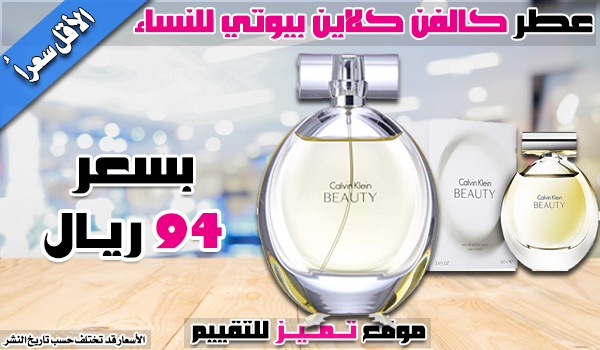 افضل عطر نسائي و برفان حريمي اجمل 9 عطور نسائية 2021 موقع تميز Perfume Beauty