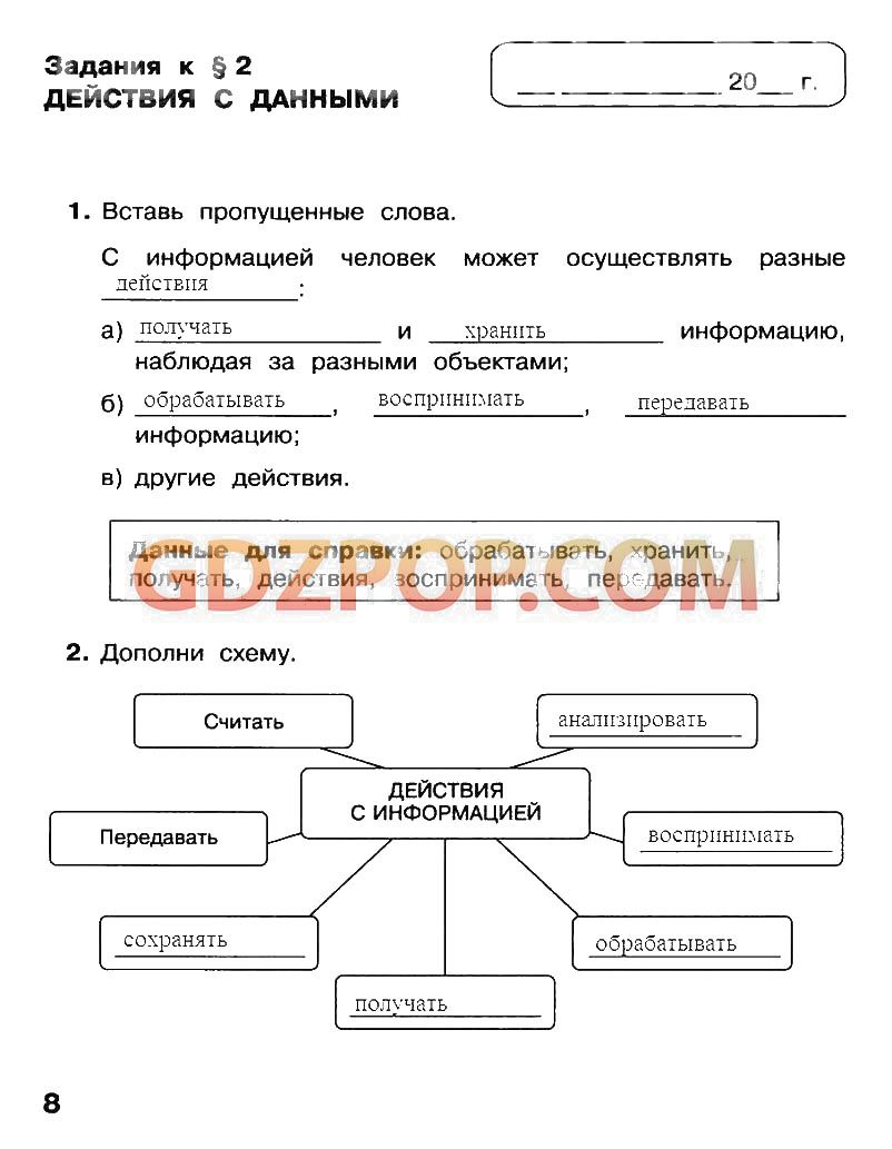 Гдз по геометрии 7-9 атанасян рабочая тетрадь спиши.ру