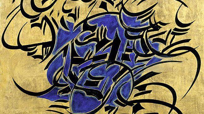 calligraphy painting by Iranian artist Sadeq Tabrizi