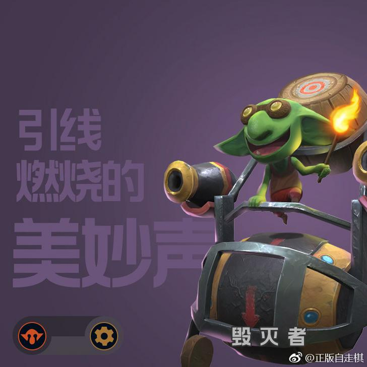 Auto Chess Mobile Characters (Seventh Set) Character