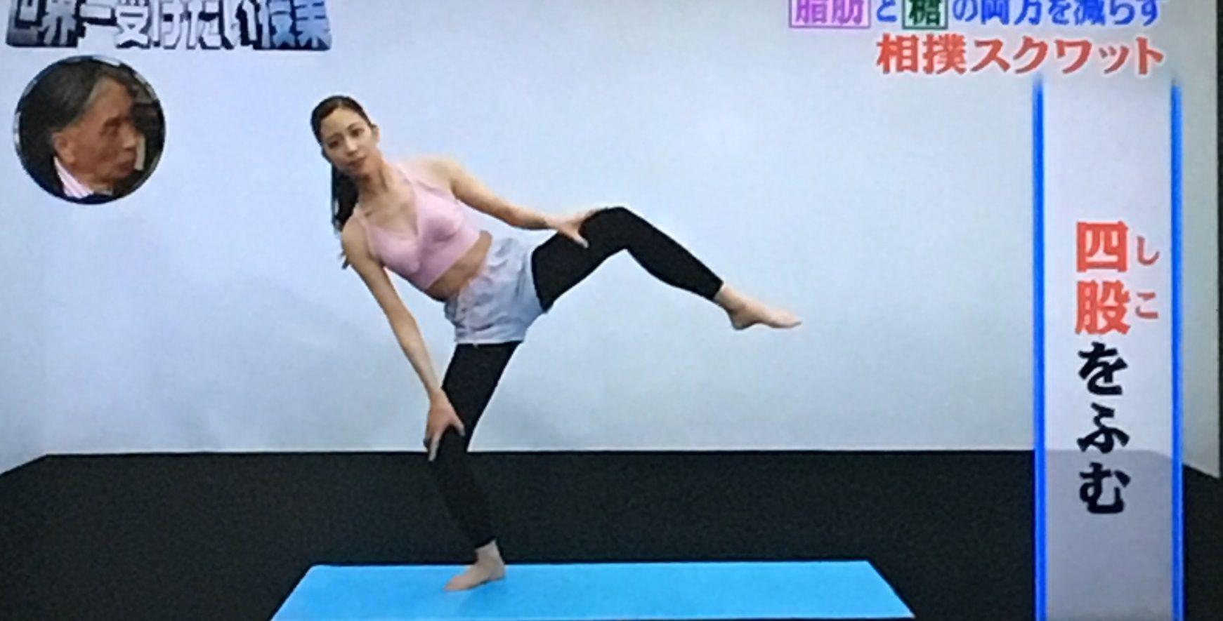 世界一受けたい授業 ピンク筋ダイエットの薪割りスクワットのやり方 動画 効果も検証 3月16日 スクワット ダイエット 痩せる 方法
