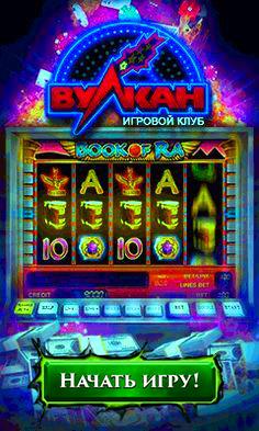 Вулкан игровые автоматы с бонусом за регистрацию без первого депозита играть бесплатно остров сокровищ игровые автоматы играть