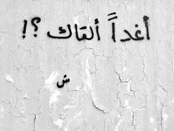 أغدا ألقاك Beautiful Arabic Words Arabic Quotes Graffiti Words
