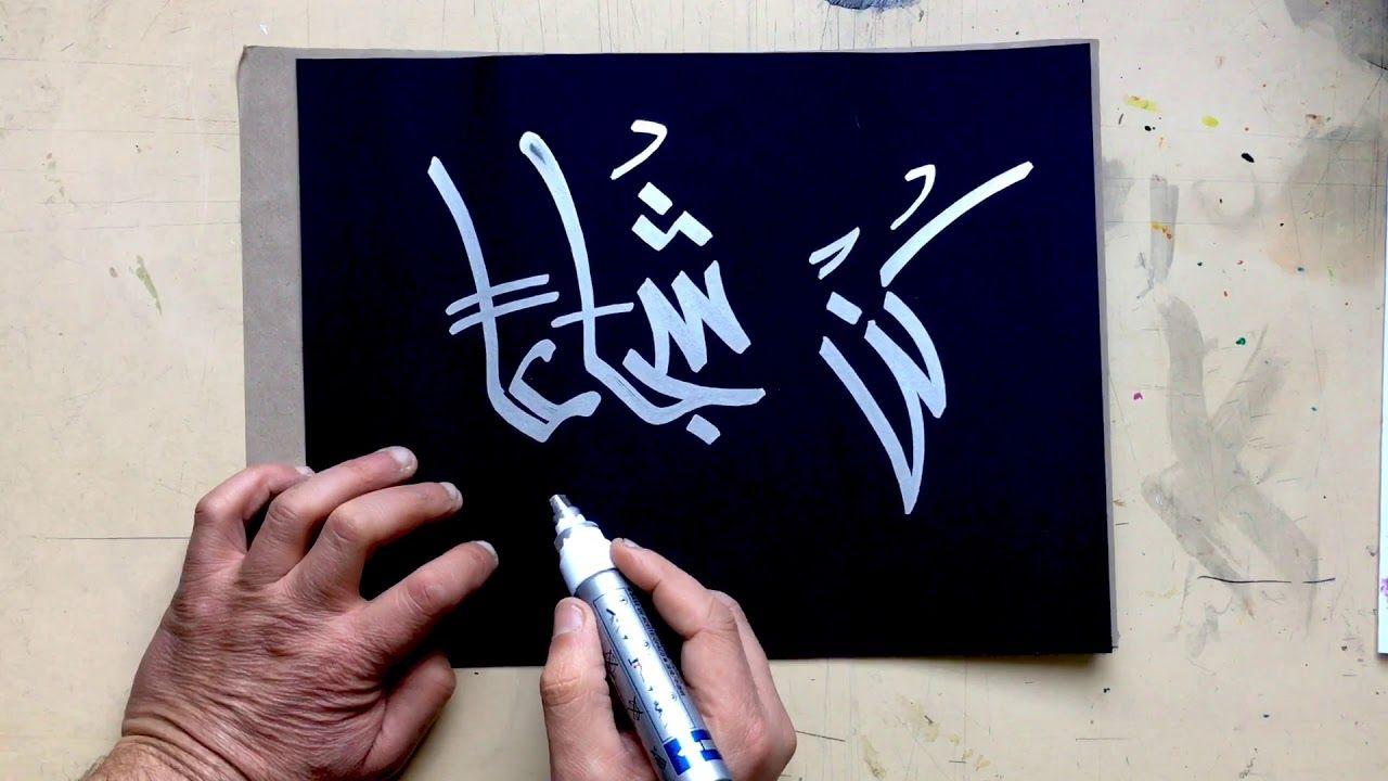 كن شجاعا بالخط العربي و الفينيقي الكنعاني Youtube