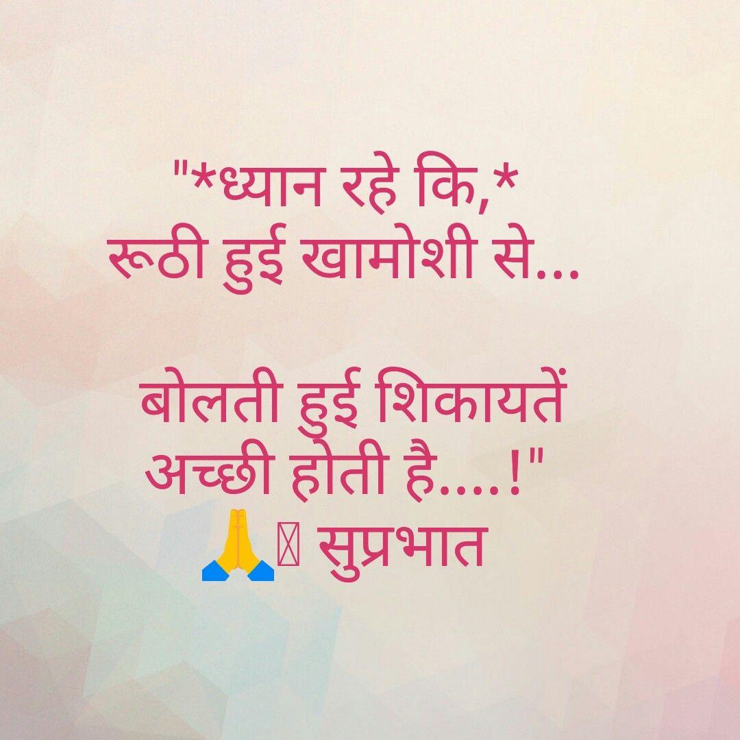 Pin by 2222sweet s on Shayari in 2020 | Morning prayer ...