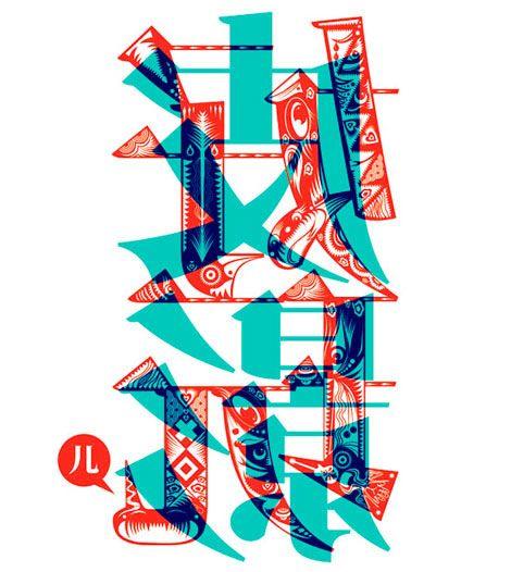 中国の新しいグラフィック・デザイン | PingMag : 日本発 アート、デザイン、くらし