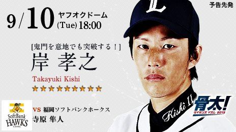 Preview - September 10, 2013: Probable Starter - Takayuki Kishi