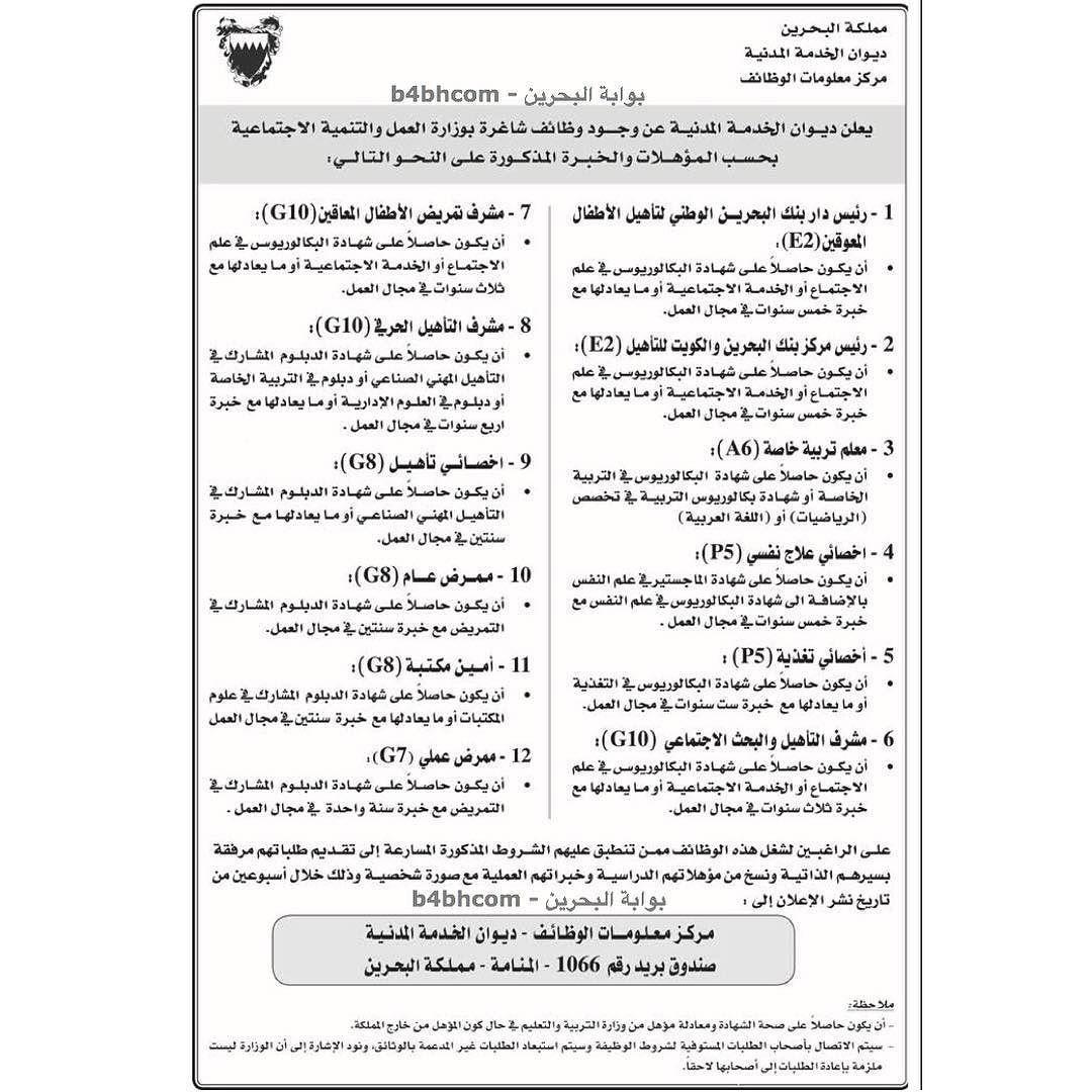 وظائف شاغرة فعاليات البحرين Bahrain Events السياحة في البحرين Tourism Bahrain Tourism In Bahrain Tourism Trave Instagram Posts Instagram Sheet Music