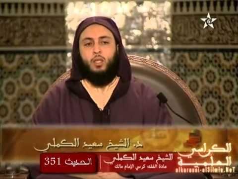 شرح موطأ الإمام مالك الشيخ سعيد الكملي الحديث 351 Movie Posters Video Movies
