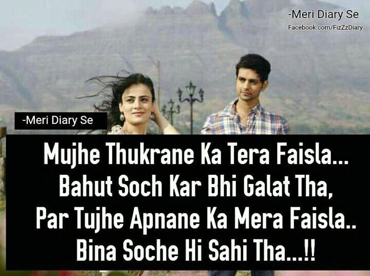 Galat faisla | shayri | Love quotes, Love thoughts, Urdu quotes