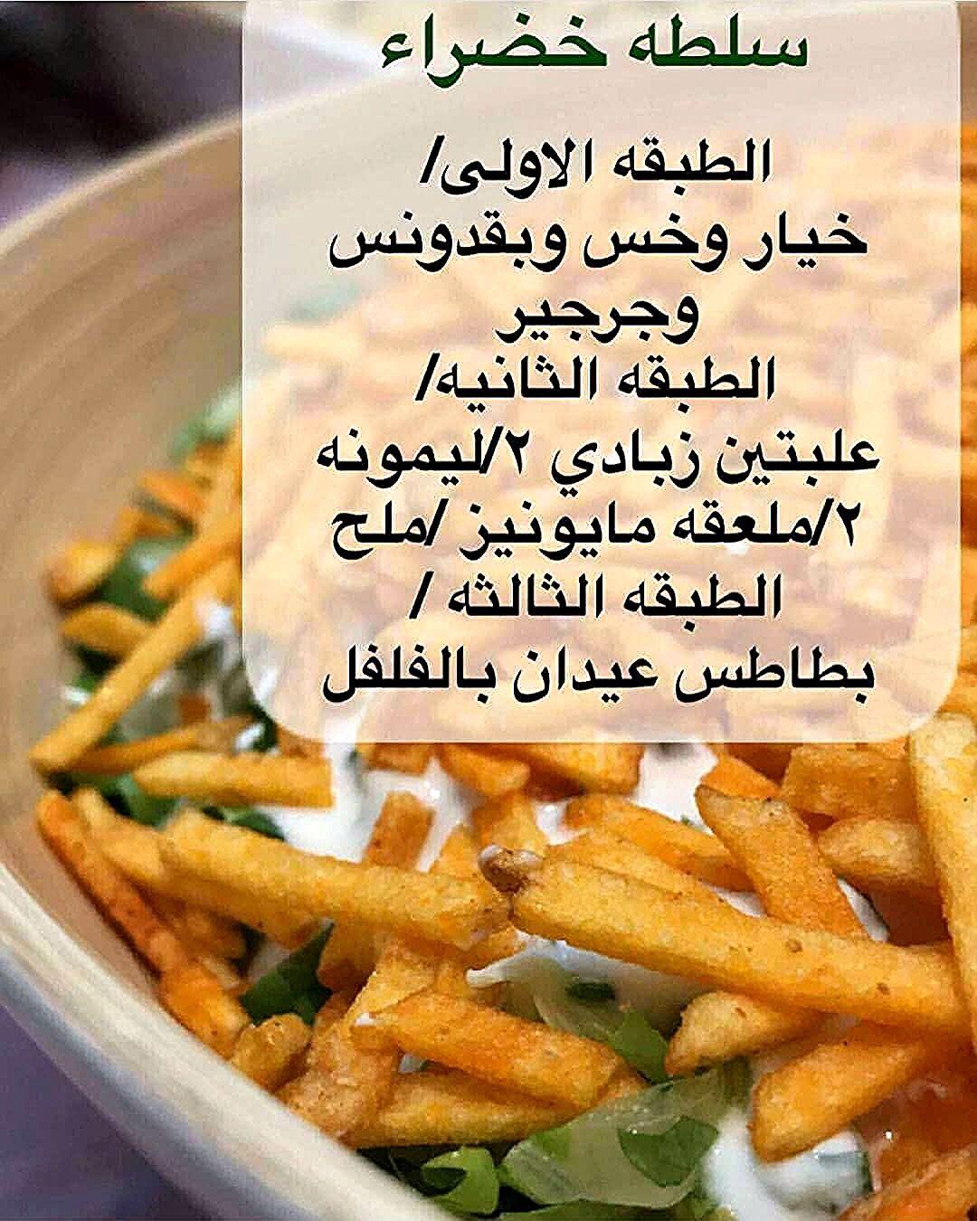 سلطة الخضراء مع عيدان البطاطس والزباديgreen Salad With Potato Sticks Cookout Food Coffee Drink Recipes Food Receipes