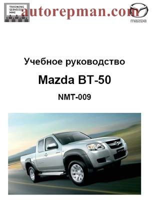 Mazda BT руководство по ремонту Car Repair Manuals - Mazda car repair