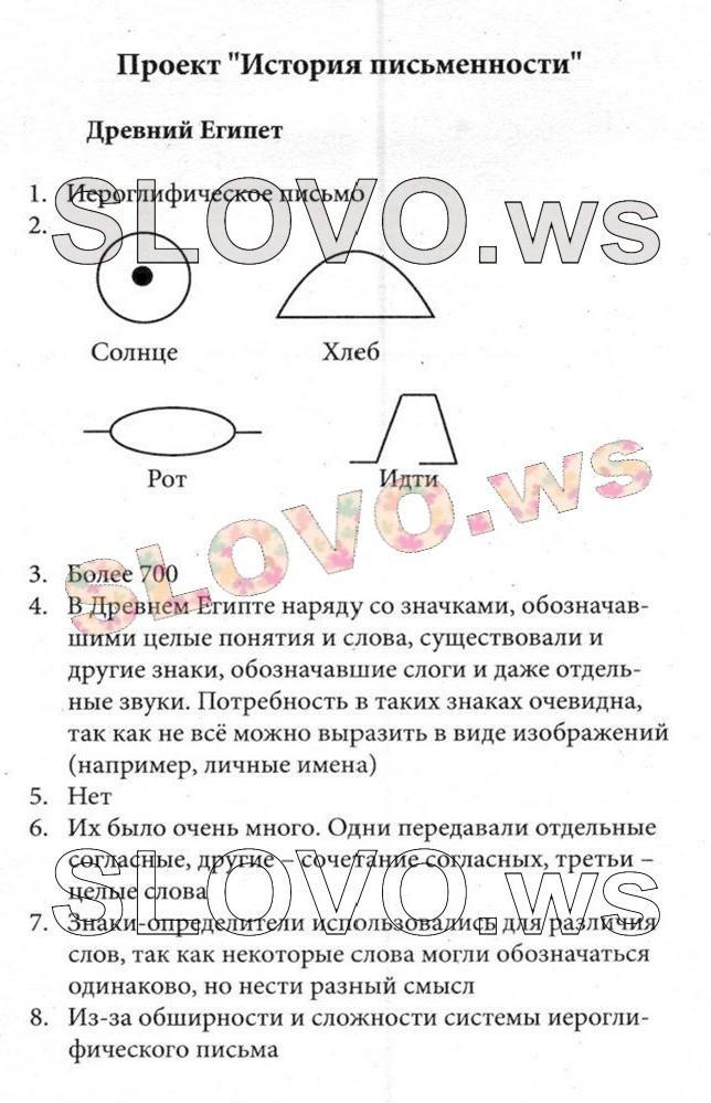 Круговорот английский язык учебник тетрадь 5 класс ваулина перевод текстов трансформаторы