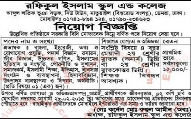 Rafiqul Islam School And College Recruitment Circular | Edu BD