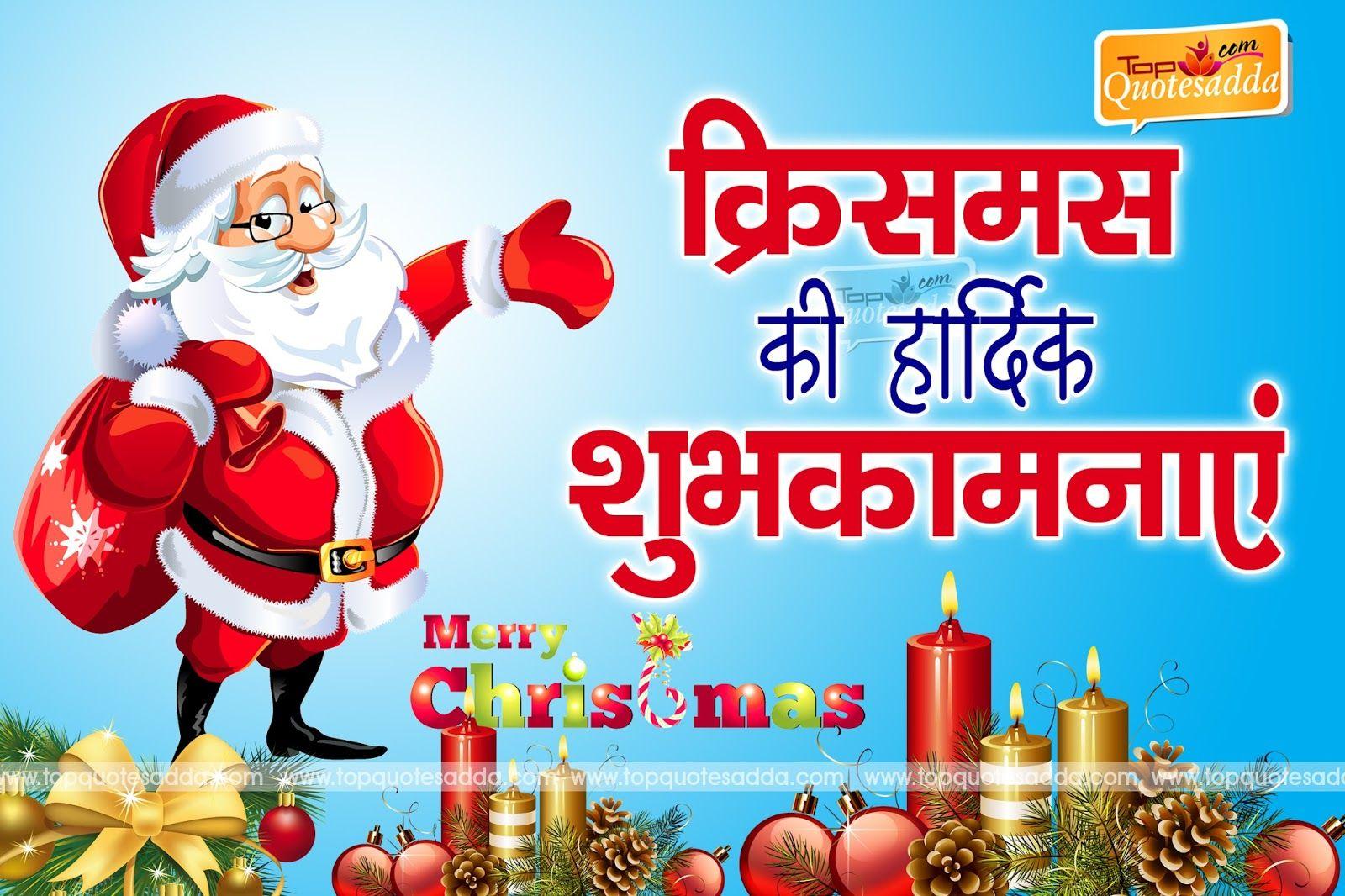 happy christmas hindi greetings images,merry christmas
