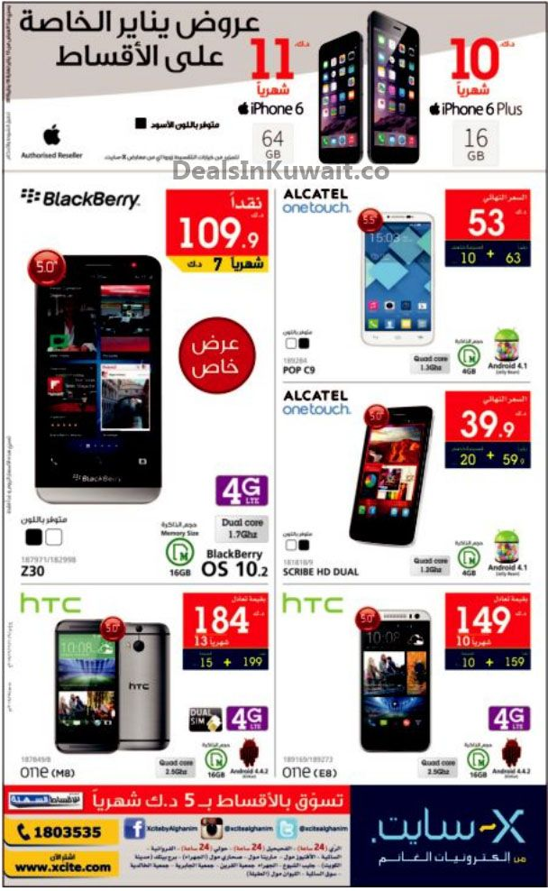 Offers On Smartphones At Xcite By Alghanim Electronics Kuwait 14