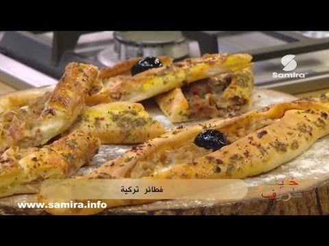طريقة تحضير فطائر تركية Recettes De Cuisine Cuisine Cuisine Et Boissons