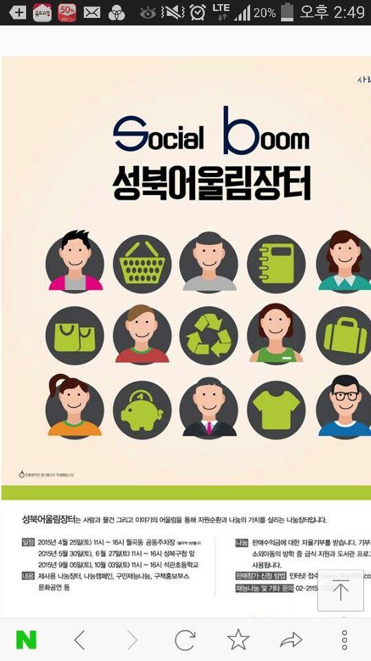 성북 어울림장터