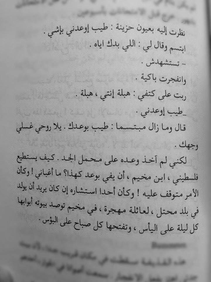 أعشق الفلسطيني إنه رجل بأتم معنى الكلمة لكن قدره Quotes Arabic Quotes Sayings