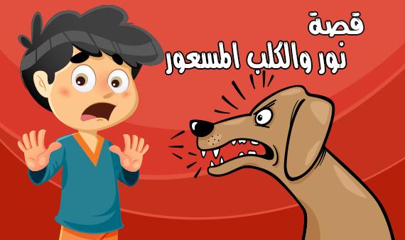 قصة عن الخوف من الكلاب للأطفال مكتوبة بالصور قصة نور والكلب المسعور Arabic Kids Stories For Kids Fictional Characters