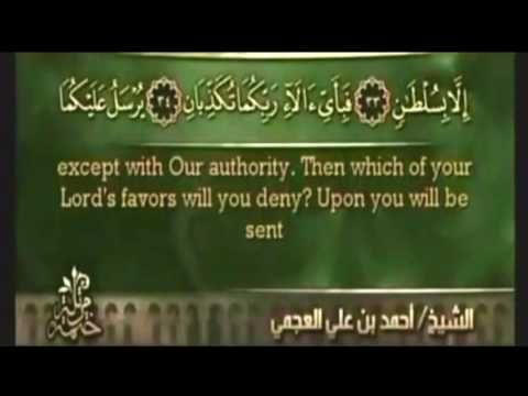 Pin On سورة الرحمن العجمي