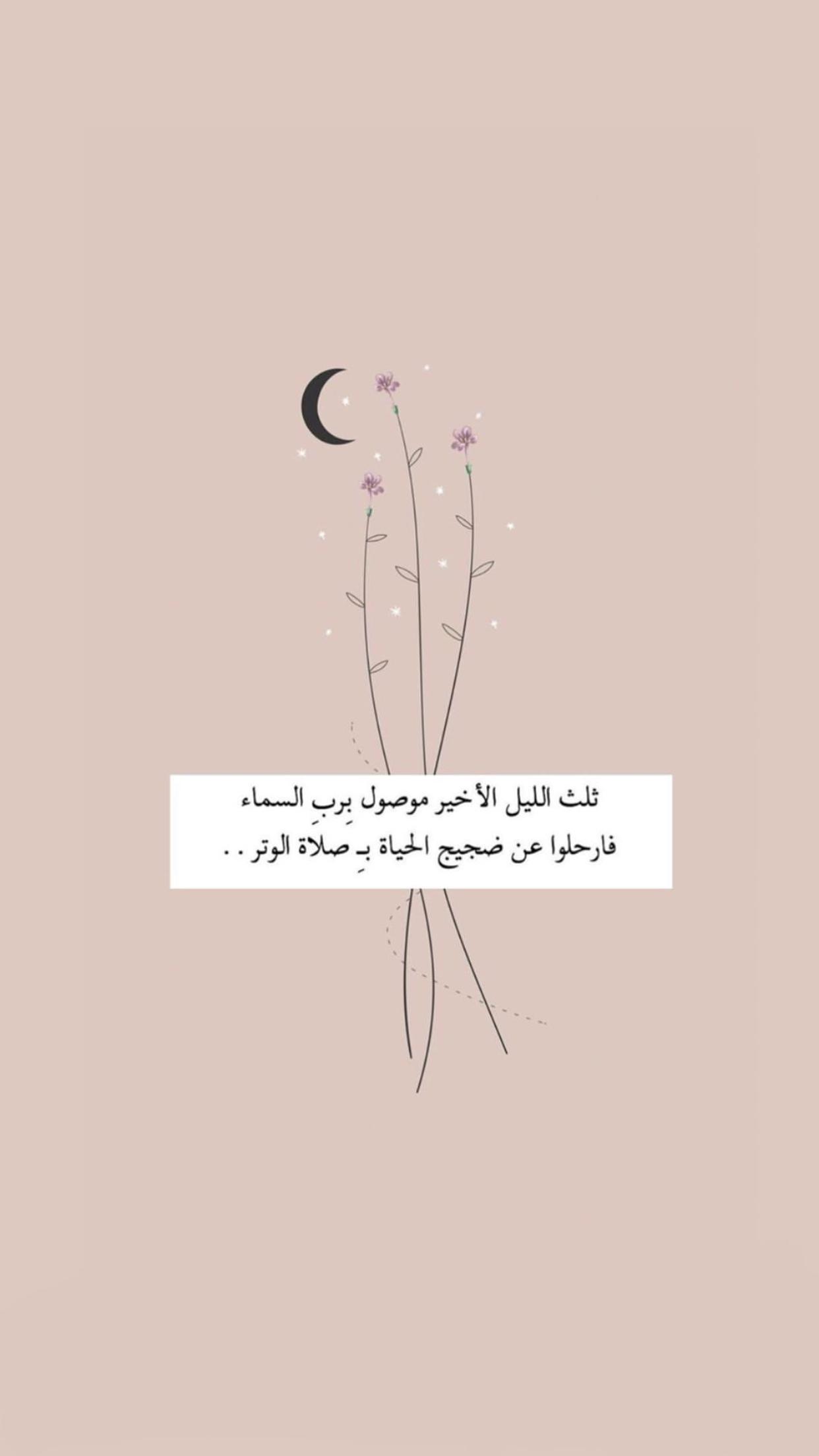 الوتر Quotes For Book Lovers Favorite Book Quotes Beautiful Arabic Words