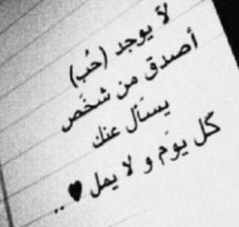 لا يوجد حب اصدق من شخص يسأل عنك كل يوم ولا يمل Him And Her Quotes Love Words Short Quotes Love