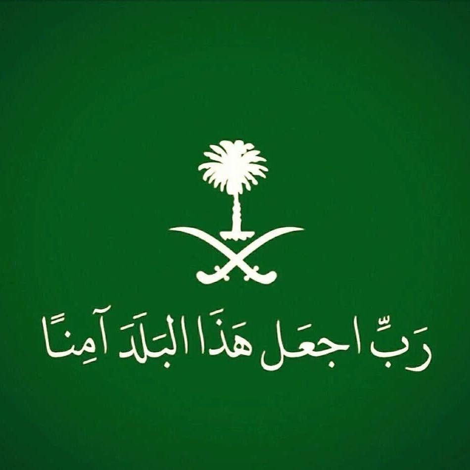 Instagram Photo By Hazim Alradadi Jul 4 2016 At 5 44pm Utc National Day Saudi Saudi Arabia Culture Art Pr