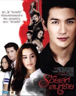 Roy Leh Sanae Rai Thai Drama Drama Leh