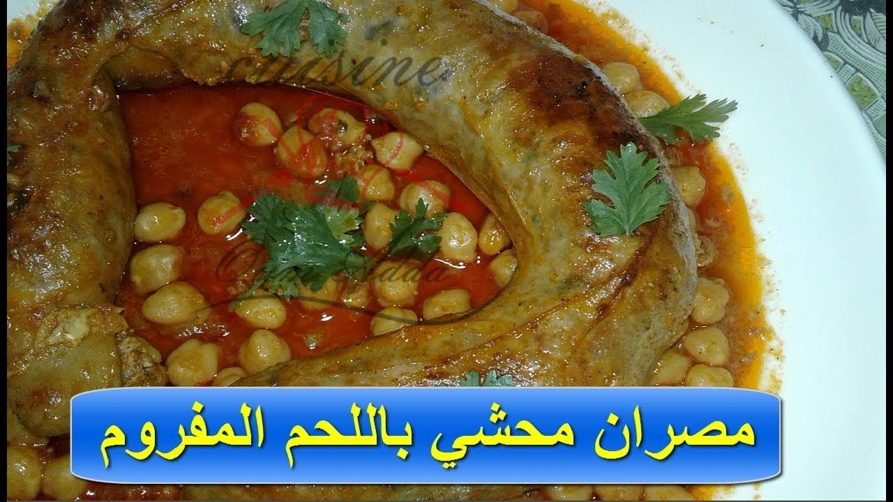وصفات عيد الأضحى مصران محشي باللحم المفروم ممبار محشي عصبان محشي Food Sausage Meat