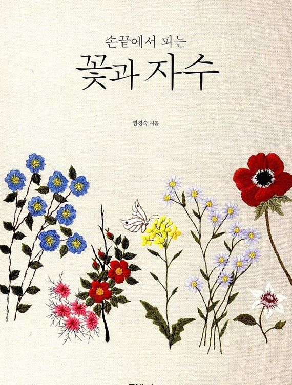 Elegant Flower Embroidery Book By Yum Kyung Sook