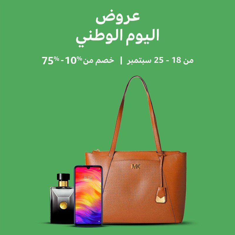 عروض اليوم الوطني 1441 عروض سوق دوت كوم السعودية خصومات حتي 70 عروض اليوم Tote Bag Bags Top Handle Bag