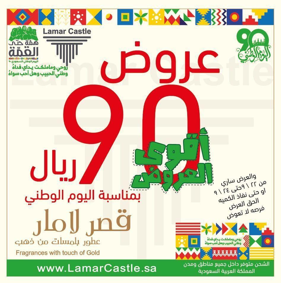 عروض اليوم الوطني 90 عروض قصر لامار للعطور بـ 90 ريال اقوي العروض عروض اليوم 90 S National Day Day